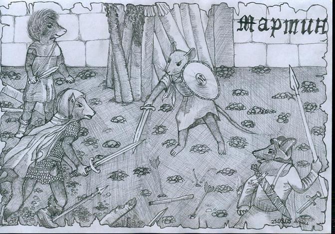 Великая битва Мартина Воителя