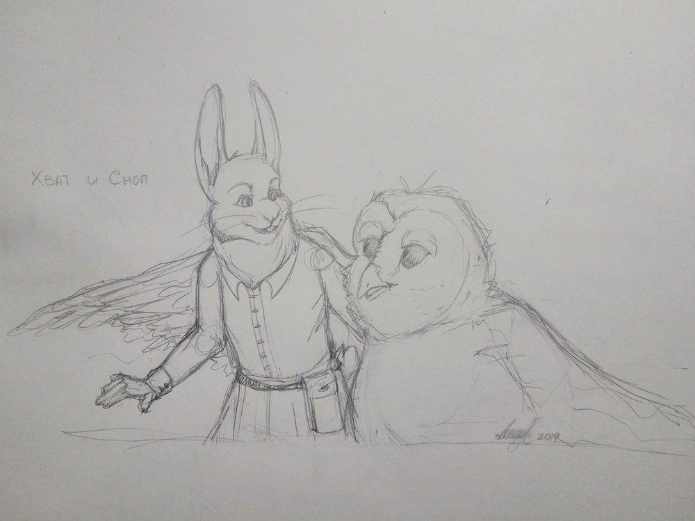 Хват и Сноп