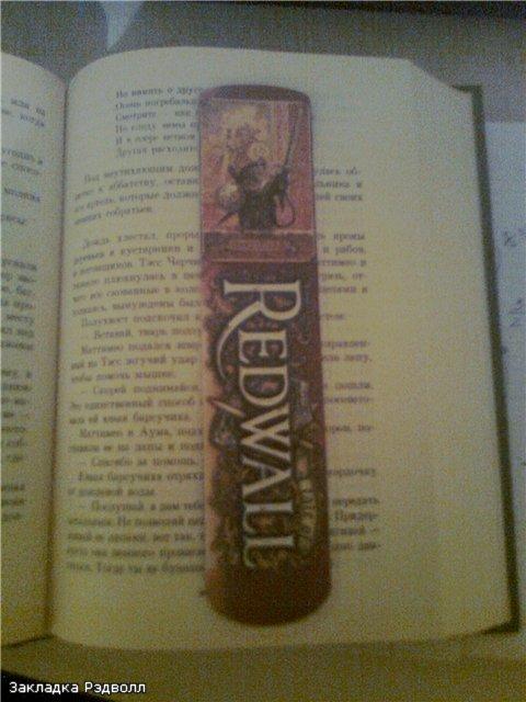 Закладка Рэдволл