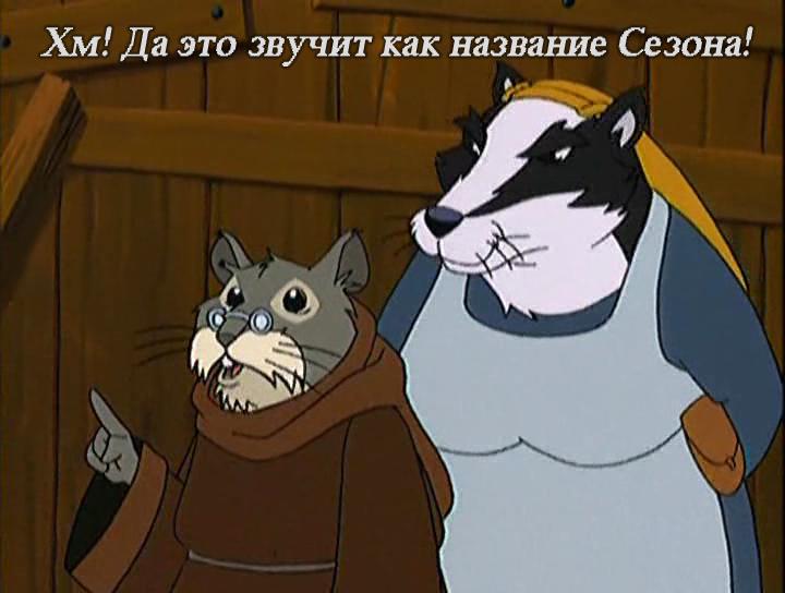 Hroniki.Redvolla.(2.sezon.09.seriya.iz.13).2000.XviD.DVDRip.avi_000948434.png