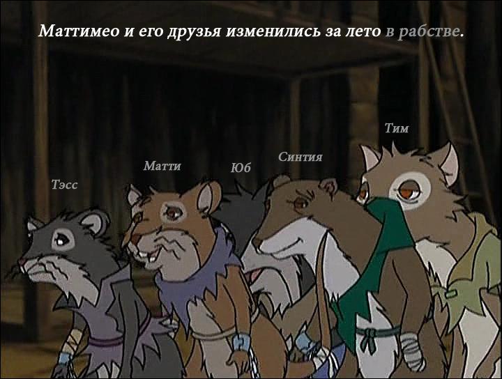 Hroniki.Redvolla.(2.sezon.12.seriya.iz.13).2000.XviD.DVDRip.avi_001050638.png