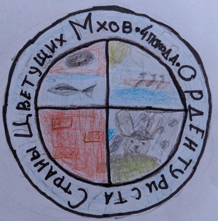Орден Туриста Страны Цветущих Мхов